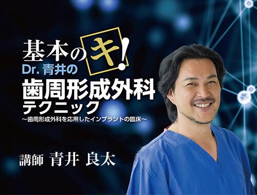 基本のキ!Dr.青井の歯周形成外科テクニック~歯周形成外科を応用したインプラントの臨床~
