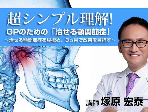 超シンプル理解! GPのための「治せる顎関節症」 ~治せる顎関節症を見極め、3ヵ月で改善を目指す~