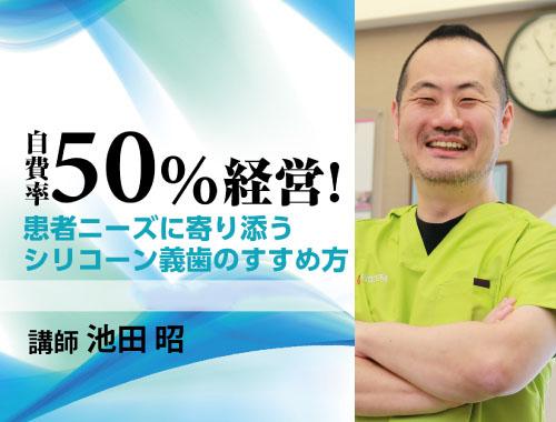 自費率50%経営!患者ニーズに寄り添うシリコーン義歯のすすめ方