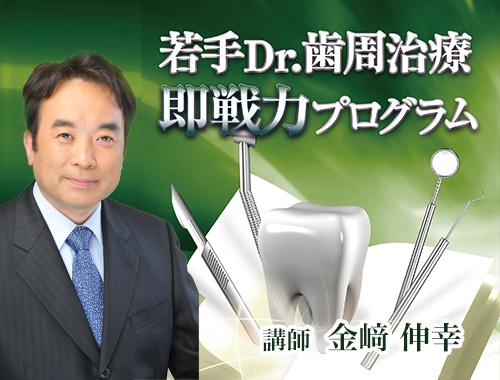 若手Dr.歯周治療即戦力プログラム