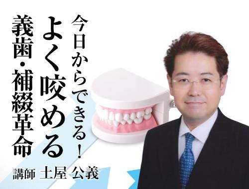 今日からできる!よく咬める義歯・補綴革命
