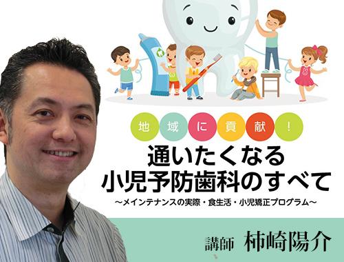 地域に貢献! 通いたくなる小児予防歯科のすべて ~メインテナンスの実際・食生活・小児矯正プログラム~