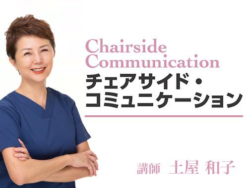 チェアサイド・コミュニケーション
