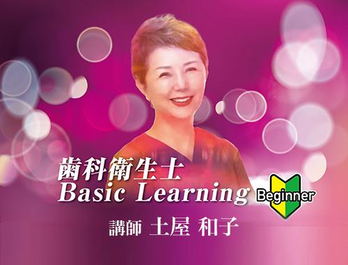歯科衛生士 Basic Learning Beginner