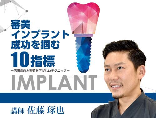 審美インプラント 成功を掴む10指標 -唇側歯肉と乳頭を下げないテクニック-
