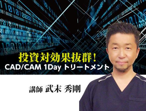 投資対効果抜群!CAD/CAM 1Dayトリートメント