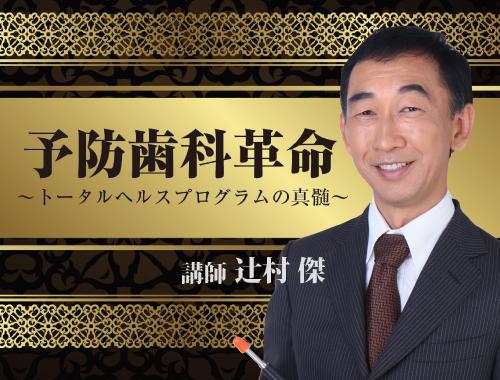 予防歯科革命 〜トータルヘルスプログラムの真髄〜
