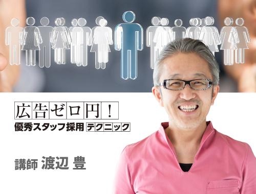 広告ゼロ円!優秀スタッフ採用テクニック