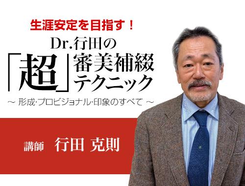 生涯安定を目指す! Dr.行田の「超」審美補綴テクニック ~形成・プロビジョナル・印象のすべて~