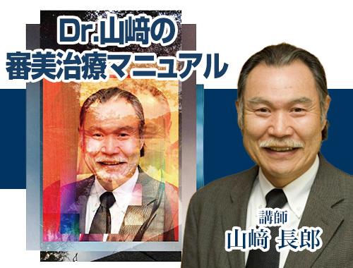Dr.山﨑の審美治療バイブル