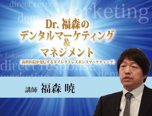 Dr.福森のデンタルマーケティング&マネジメント